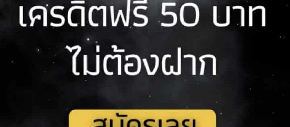 PG SLOT เครดิตฟรี50 ไม่ต้องฝาก